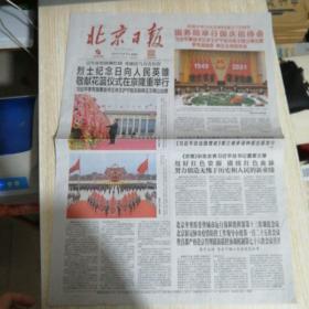 北京日报2021年10月1