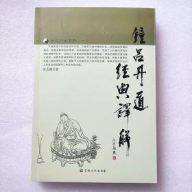钟吕丹道经典译解