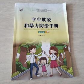 学生欺凌和暴力防治手册 : 初中版