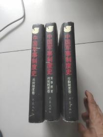 中国军事制度史:兵役制度卷,军事教育训练制度卷,后勤制度卷【三册合售,大32开硬精装】