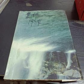 集邮1984年合订本