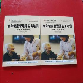 中国社会福利协会养老服务指导丛书:老年健康管理师实务培训(上下  基础知识 实务培训)