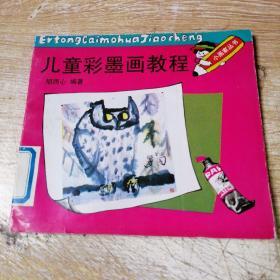 儿童彩墨画教程