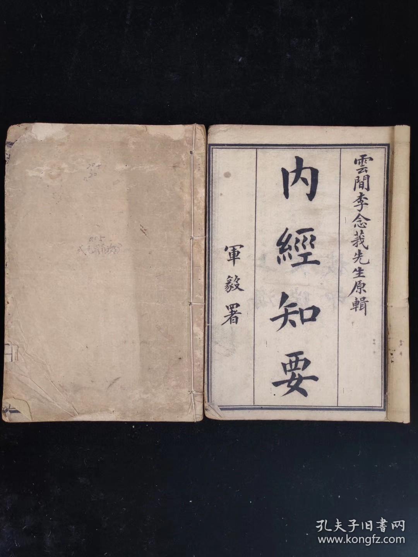 《内经知要》医经著作,二卷全,单本尺寸20/13,品相如图!明·李中梓辑注。刊于1642年。作者以《内经》卷帙浩繁不易卒读,于是将《黄帝内经》一书的重要内容加以选录,分为道生、阴阳、色诊、脉诊、脏象、经络、治则和病能等类。结合基础、临床理论加注阐析,遂成此书。分类简、选文精、注释明为其特点。书中将《内经》重要原文节录归类,并加以注释