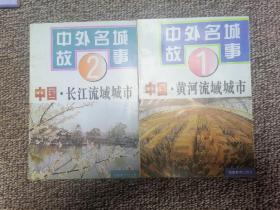 中外名城故事:中国•黄河流域城市、中•国长江流域城市  两册