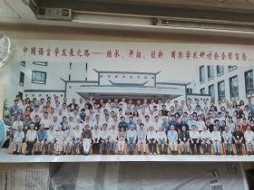 老照片,中国语言学发展之路,开拓创新国际学术研讨会合影留念。2010年8月