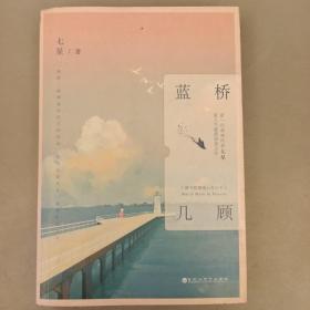 蓝桥几顾   未翻阅   2021.10.28