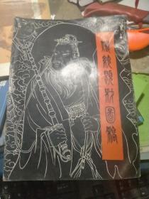 传统题材图稿--封神榜三十图(戴敦邦画)