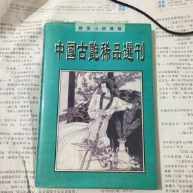 中国古绝稀品选刊