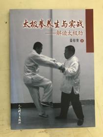 太极拳养生与实战——解读太极劲