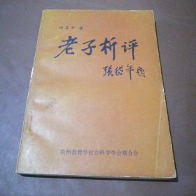 老子析评(作者签赠本)