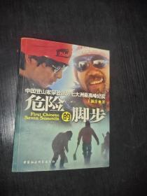 危险的脚步:中国登山家攀登世界七大洲最高峰纪实