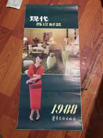 现代陈设时装—1988年美女挂历 全年十三张