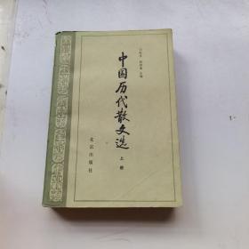 中国历代散文选 上册
