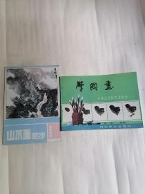 (一)山水画起步,(二)学国画:中国画技法普及教材(一)【两册合售】