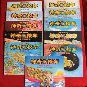 神奇校车图画本1~11册,见详细说明