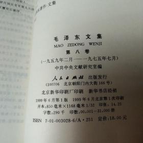 毛泽东文集(第六 七 八卷)三本合售