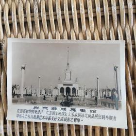 老照片  北京苏联展览馆