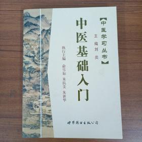 中医学习丛书:中医基础入门
