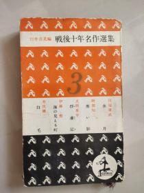 戰後十年名作選集 3  (日文原版36K 昭和30年版,有川端康成,阿部知二等名作品)
