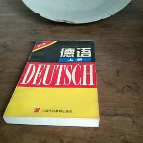 德语  (上册)修订本