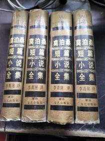 莫泊桑中短篇小说全集(精装 全4册)