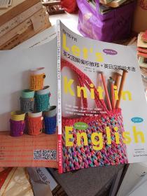 西村知子的英文图解编织教程+英日汉编织术语