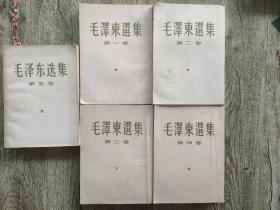 毛泽东选集 全五卷 大32开繁体竖版 品如图