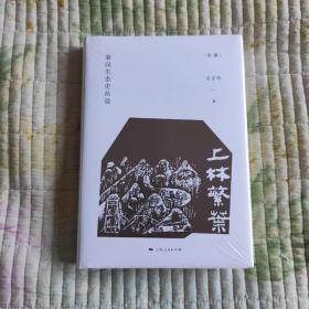 上林繁叶:秦汉生态史丛说(论衡系列)(带塑封 现货 品好)