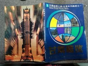 中国丝绸之路系列画册之一:甘肃概览 【16 开全彩铜版纸锁线装,中英双语】