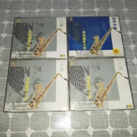 萨克斯考级辅导大全六级VCD,3碟+1cd全套合售,谢进歧、高启明主讲