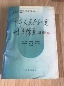 中华人民共和国刑法释义·2004年第2版——中华人民共和国法律释义丛书