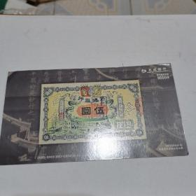 2005年中国邮政贺年(有奖)交通银行-宣统无年印制的五元券企业金卡明信片-