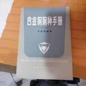 合金钢钢种手册第五册不锈耐酸钢