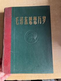 毛泽东思想万岁 16开!精装本!封面浮雕毛主席头像! 219页!