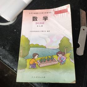 九年义务教育六年制小学教科书数学第九册