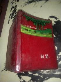 文革日记,使用过的哲学记录