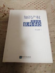 知識產權:全球營銷獲利圣經      架4