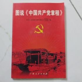 图说《中国共产党章程》