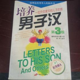 培养男子汉:一位外交家写给儿子的信