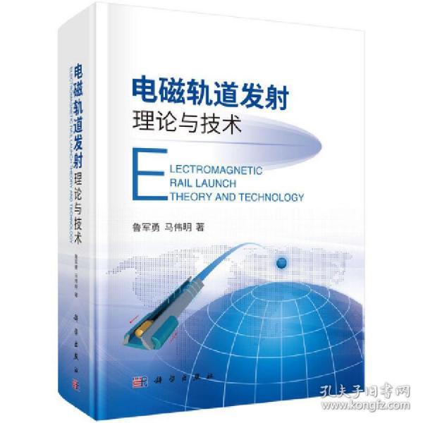 电磁轨道发射理论与技术