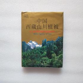 中国西藏山川植被 中,英,藏 三种文字 签名本