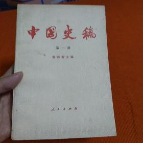 中国史稿(第一册)