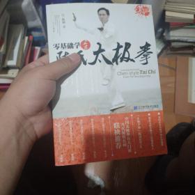 零基础学正宗陈氏太极拳