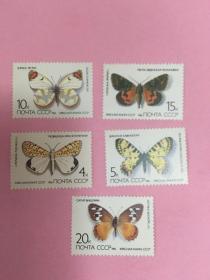 苏联邮票 蝴蝶5枚