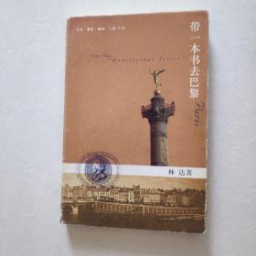 带一本书 去巴黎