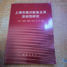 上海市隐伏断裂及其活动性研究