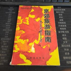 京郊旅游指南