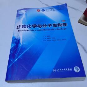 生物化学与分子生物学(第9版/本科临床/配增值)