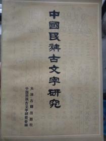 中国民族古文字研究(第三辑)